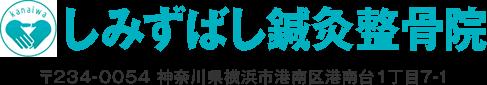 しみずばし鍼灸整骨院 〒234-0054 神奈川県横浜市港南区港南台1丁目7-1