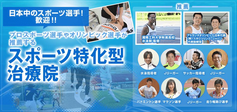 日本中のスポーツ選手!歓迎!!プロスポーツ選手やオリンピック選手が推薦するスポーツ特化型治療院
